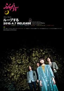 fukurouz_loop_poster