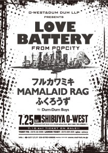 lovebattery_flyer.eps