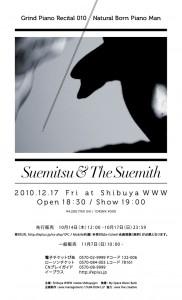 suemitsu_recital2010_web_ad